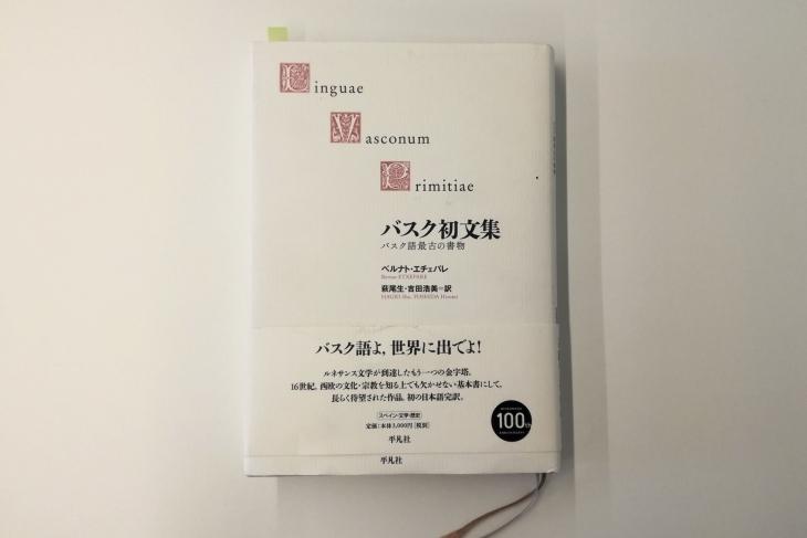 Premio de Traducción Etxepare - LABORAL Kutxa (2021). Presentación de solicitudes